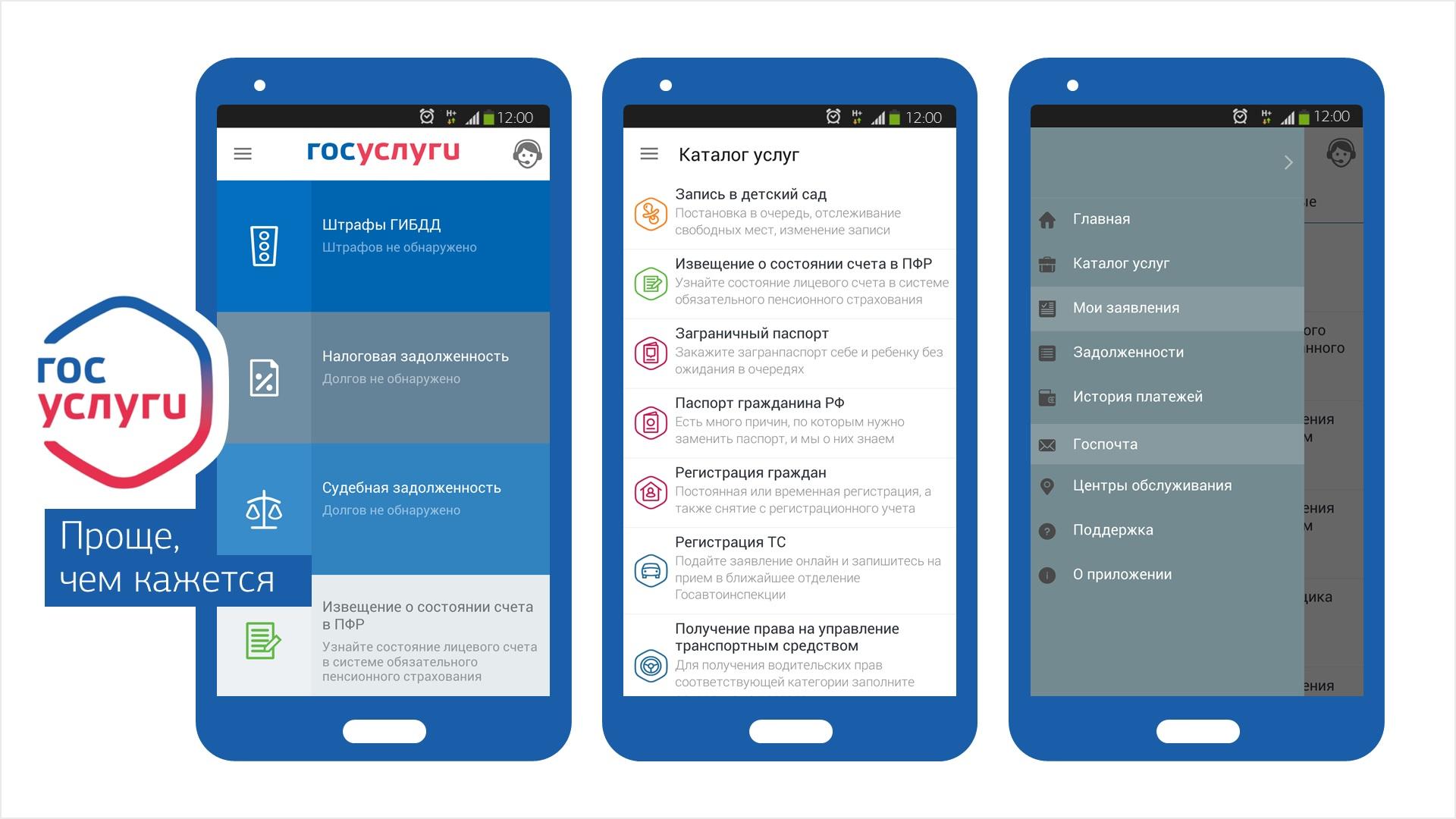 скачать мобильное приложение госуслуги