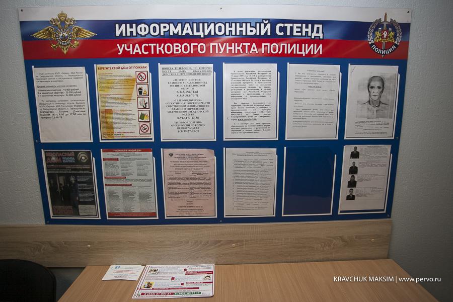 информационные стенды фсин россии фото варшавский