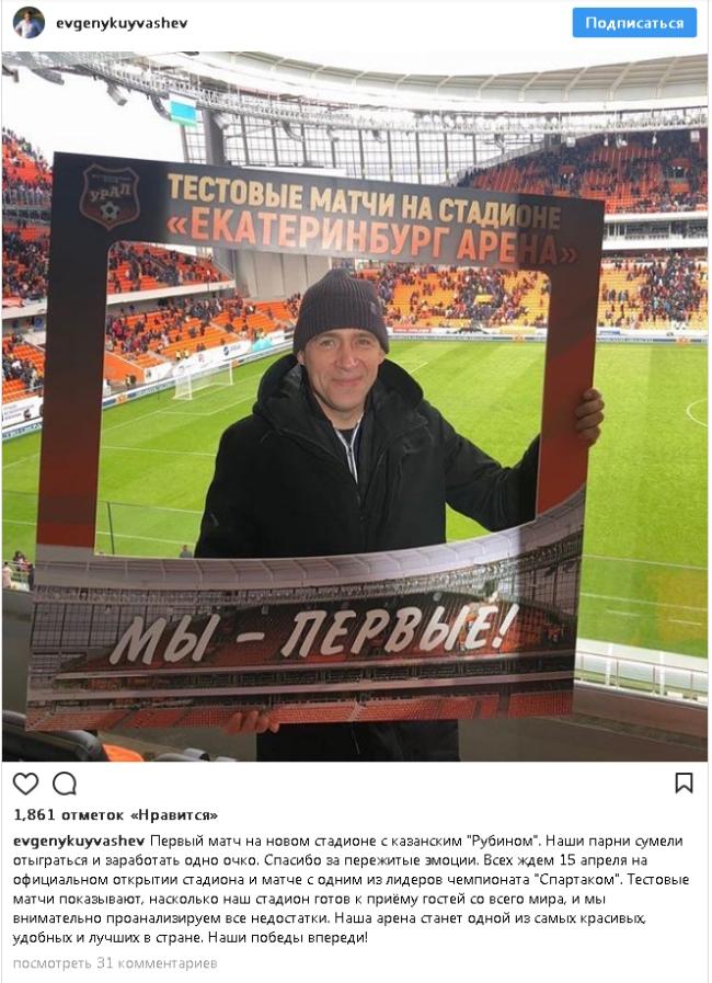 Стадион «Екатеринбург-Арена» будет одним из лучших в стране