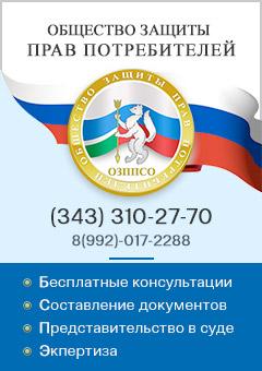 Общество защиты прав потребителей в Екатеринбурге