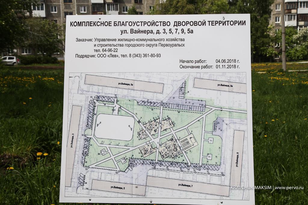 На Вайнера приступили к реконструкции двора