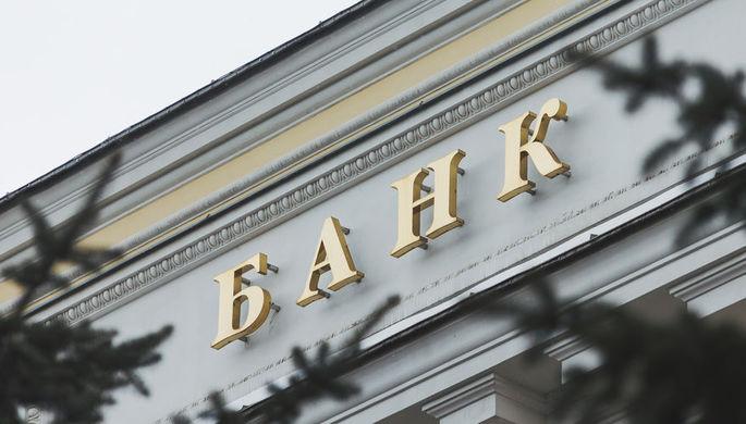 Банк России отозвал лицензию у «Тагилбанка»