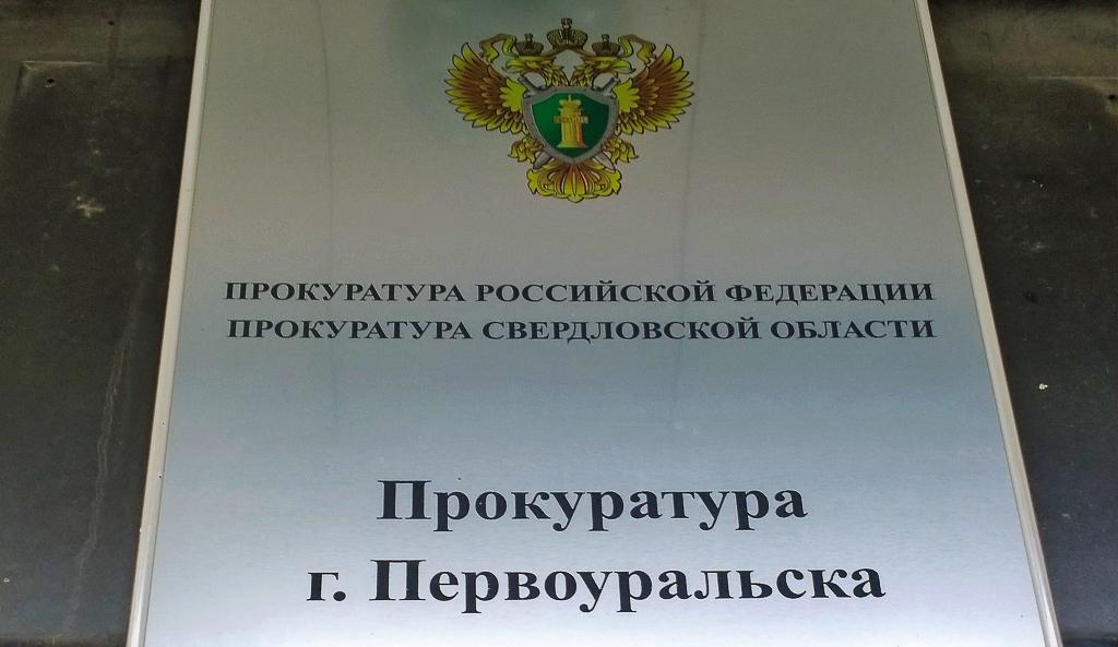 Судьбу первоуральских депутатов решит суд