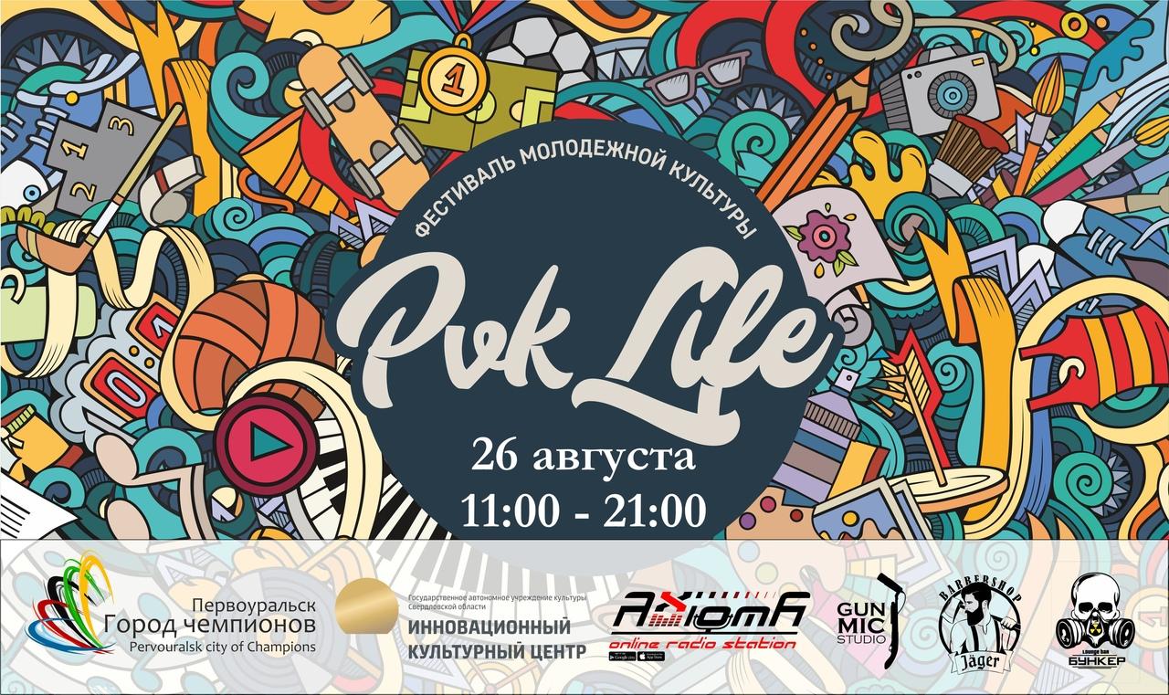 11 часов спорта и хип-хопа. В Первоуральске пройдет фестиваль PVK LIFE 2018