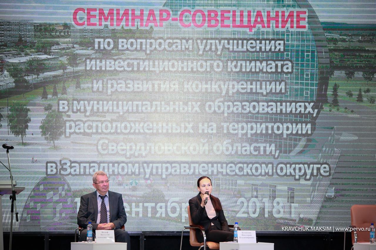 Механизмы улучшения инвестклимата муниципалитетов обсудили в Первоуральске