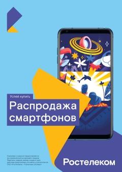 Каждые выходные в салонах связи Ростелеком проводится акция – скидка на смартфоны – Успей купить!!!