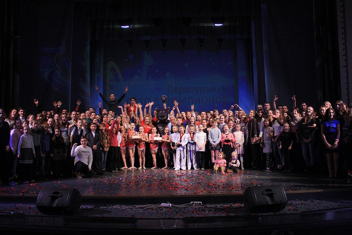 8 ноября «Первоуральск — город чемпионов» отметит трехлетие праздничным концертом