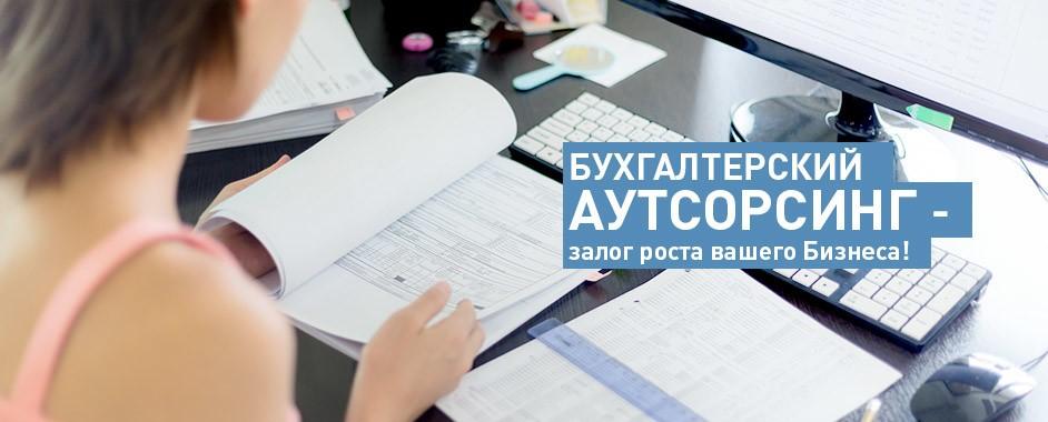 Онлайн аутсорсинг бухгалтерии отличия регистрации зао и ооо