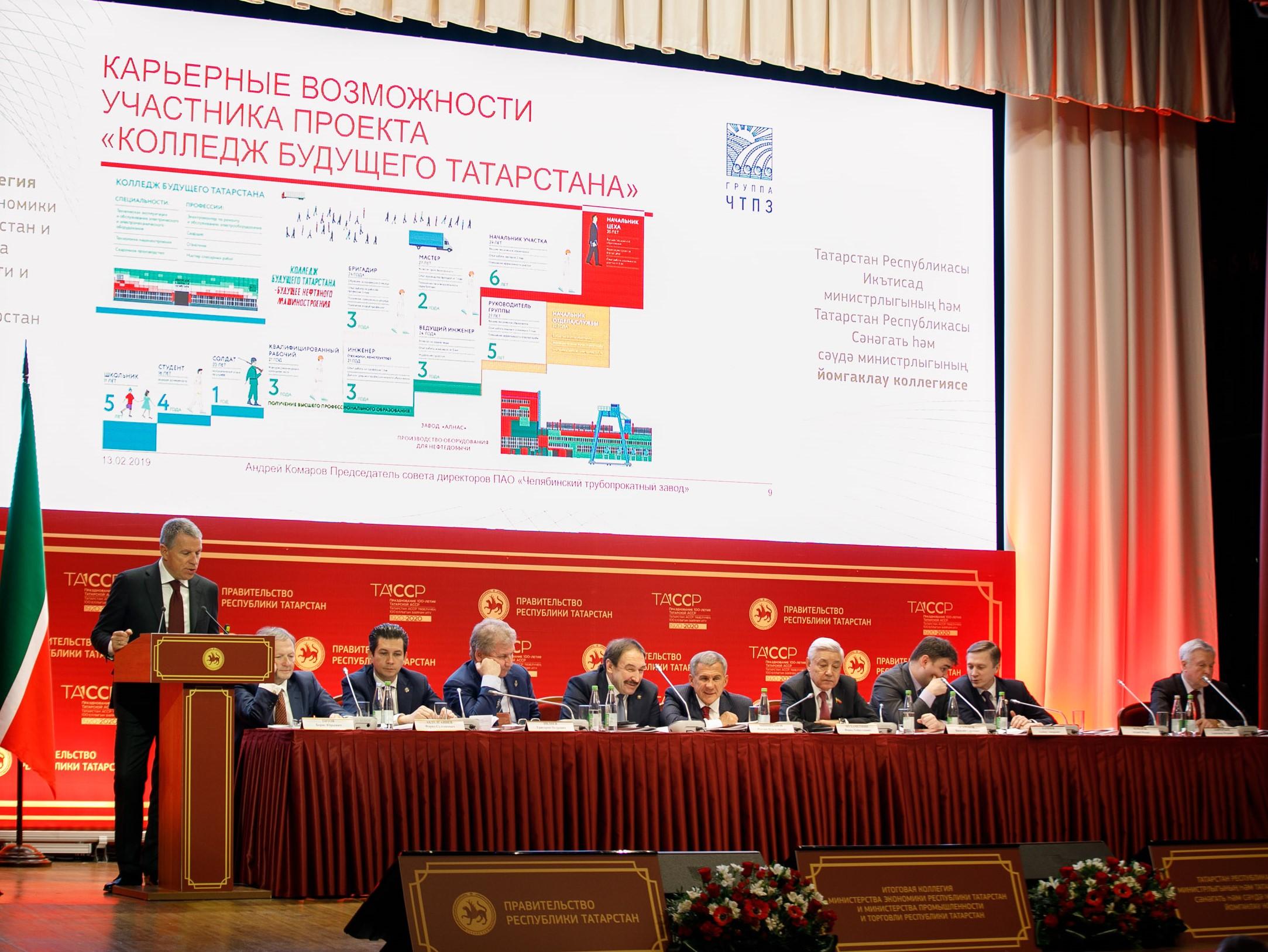Андрей Комаров представил опыт Группы ЧТПЗ в области подготовки квалифицированных рабочих кадров