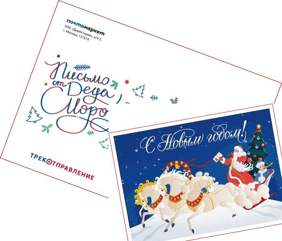 почта маркет открытка от деда мороза 2019