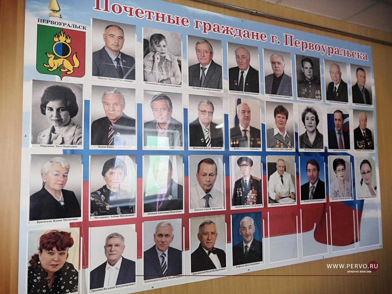 Продолжается прием документов на «Почетного гражданина Первоуральска»