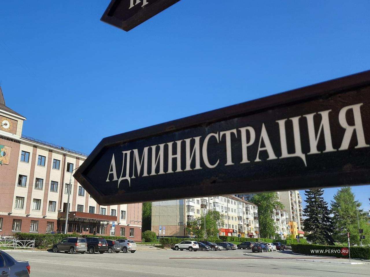 Депутаты утвердили новую структуру Администрации
