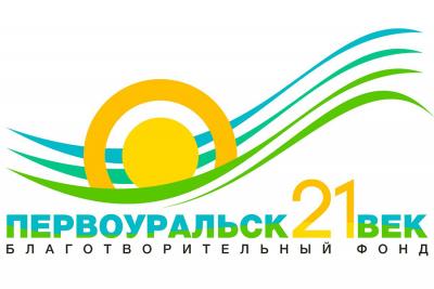 Фонд «Первоуральск-21 век» подвел итоги XXVIII конкурса грантов