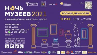 В ИКЦ пройдет Ночь музеев - 2021. Программа
