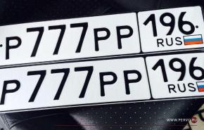 Красивые автомобильные номера предложили продавать с аукциона