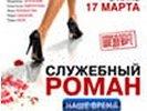 """""""Служебный роман"""" возглавил российский кинопрокат"""