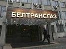 Премьер Белоруссии: Россия готова докупить еще 50% акций «Белтрансгаза» за $2,5 млрд