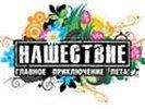 Власти Тверской области все-таки разрешили проведение «Нашествия», запрещенного из-за чумы свиней
