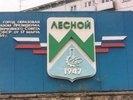 В закрытй город Лесной, где живет и работает...