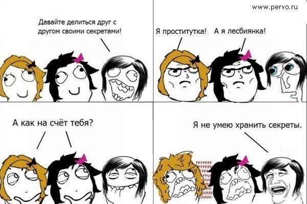 Женская дружба!