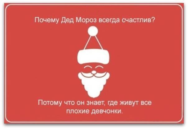 почему дед мороз всегда счастлив ?