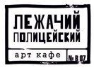 В Первоуральске закрылось кафе «Лежачий полицейский» из-за скандала с силовиками