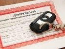 МВД подготовило проект постановления, отменяющий доверенность на управление автомобилем