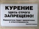Депутаты ужесточили антитабачный закон