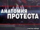 ФСБ отказалась заводить уголовное дело по фильму «Анатомия протеста»