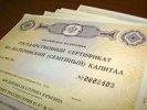Сегодня в Первоуральске началась выдача сертификатов на областной материнский капитал