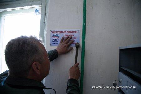 В Первоуральске депутаты «Единой России» продолжают программу по замене почтовых ящиков