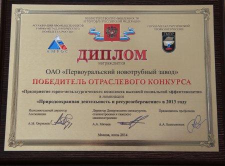 ПНТЗ стал победителем ХI Отраслевого конкурса «Предприятие горно-металлургического комплекса высокой социальной эффективности»