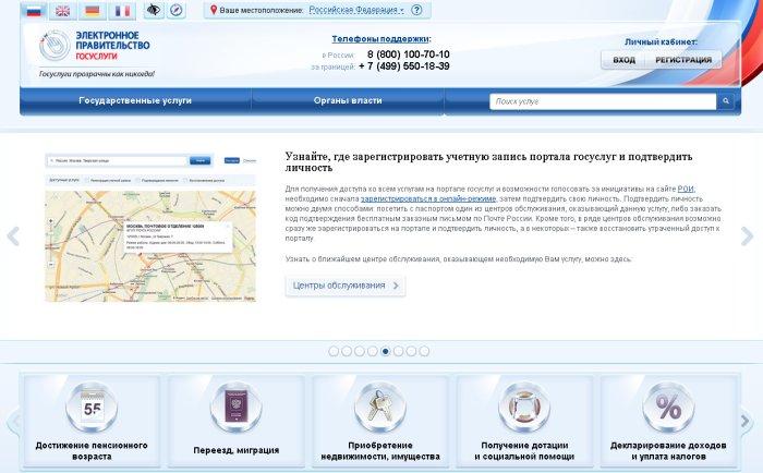 Как проверить загранпаспорт на готовность московская область по паспорту