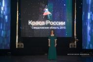 Первоуральск узнал имя «Краса России — Свердловская область 2015»