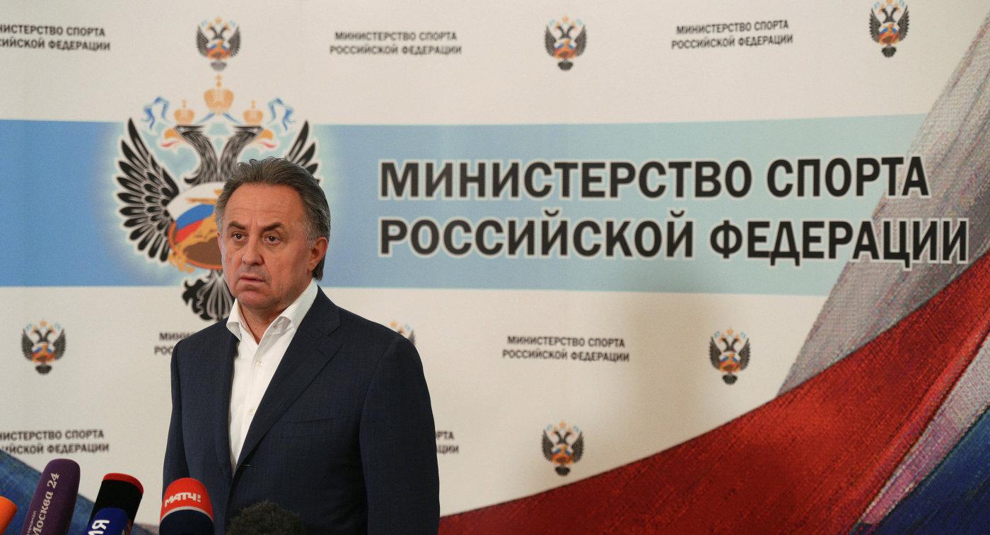 Министерство спорта Российской Федерации может быть устранено