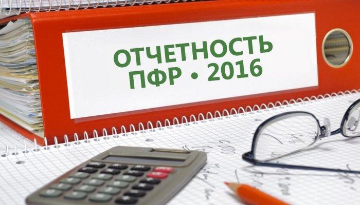 ПФР напоминает о представлении отчетности за 2016 год