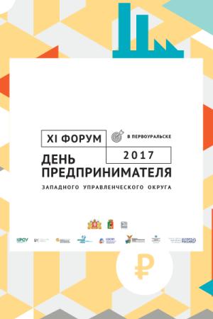 Первоуральск вновь станет центром активных деловых коммуникаций