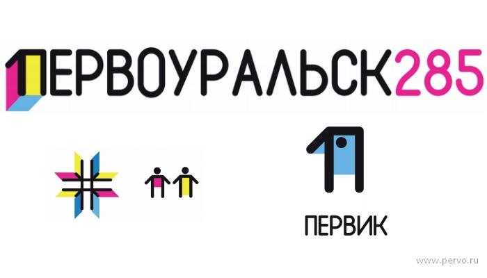 Город, открытый для новых возможностей - «Первоуральску 285 лет»