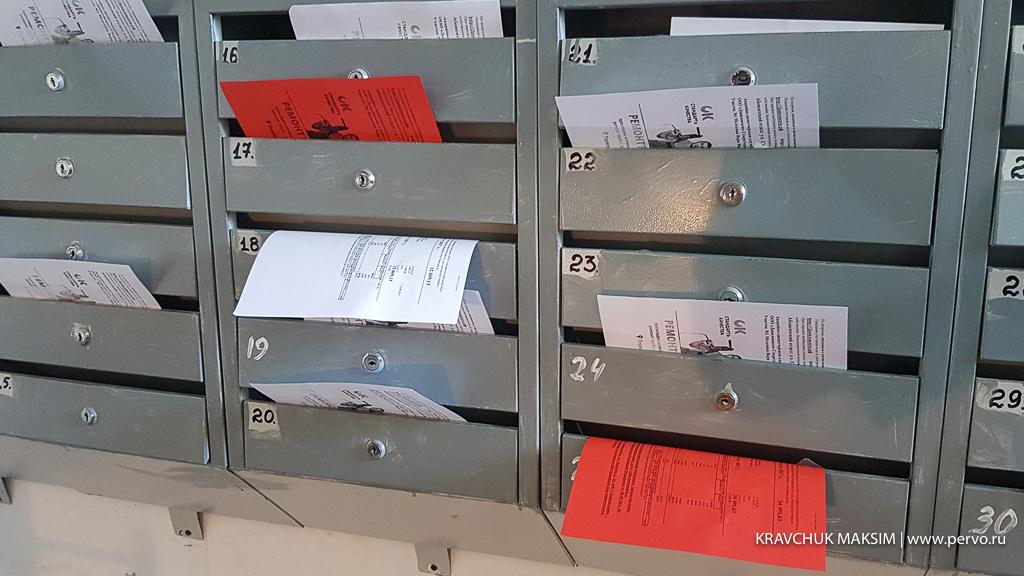 Выборы по квитанции ЖКХ