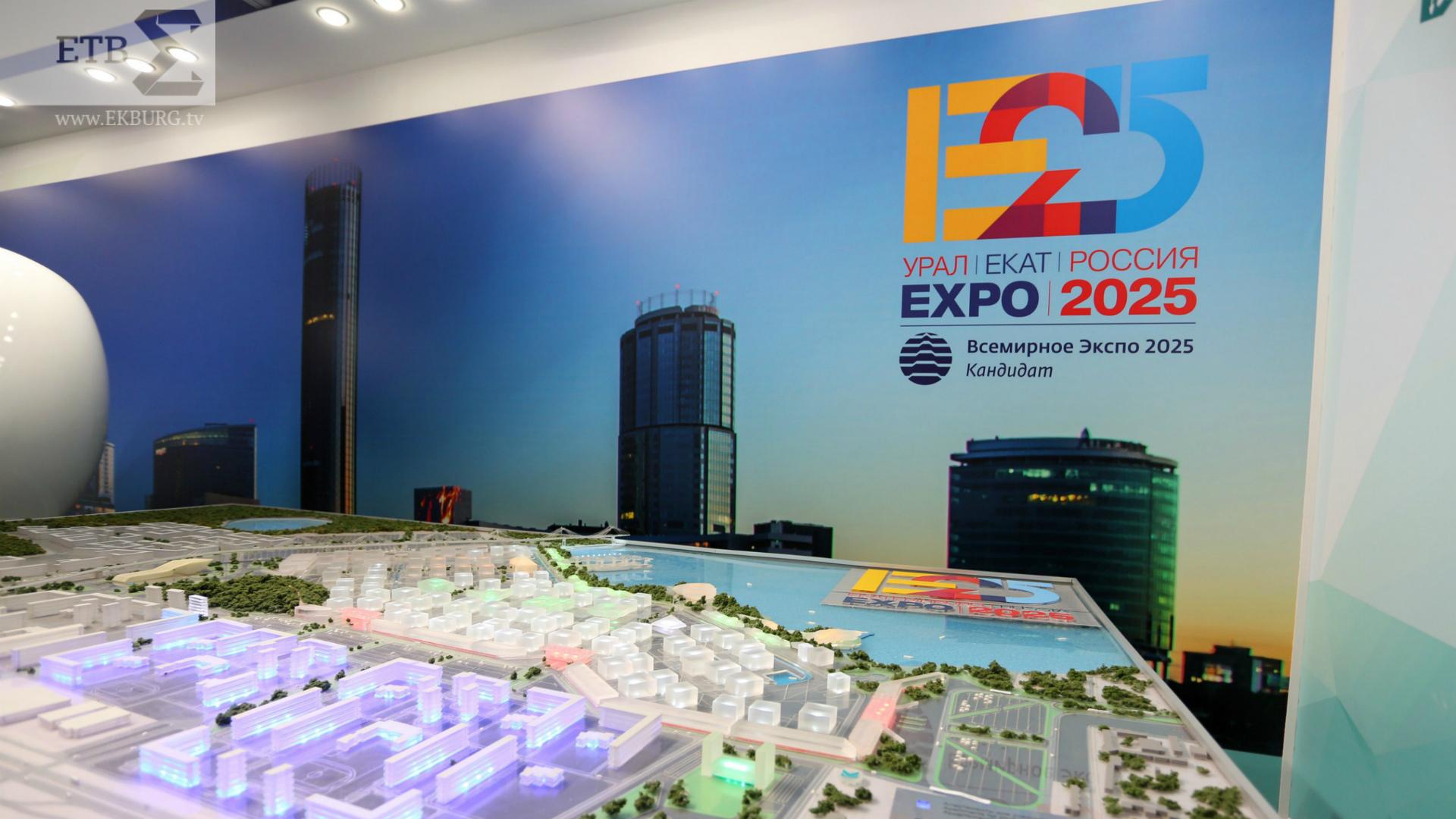 В Кремле подержали конкурс проектов для ЭКСПО 2025 в Екатеринбурге