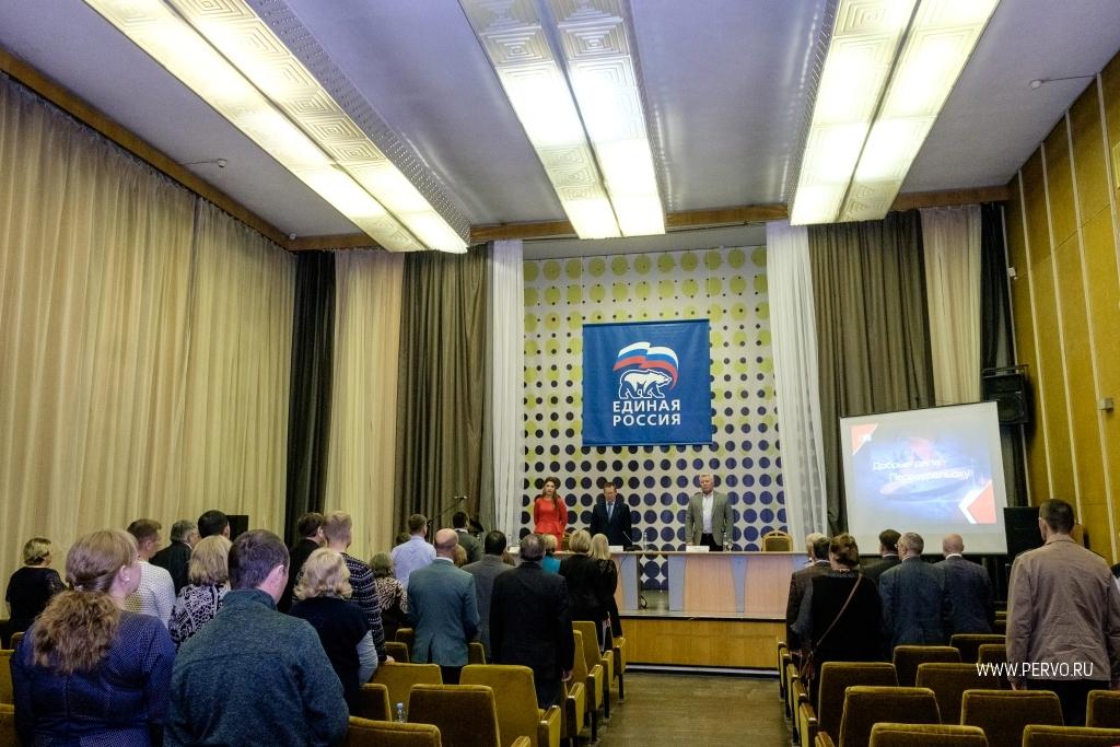 Первоуральские «единороссы» провели партийную конференцию
