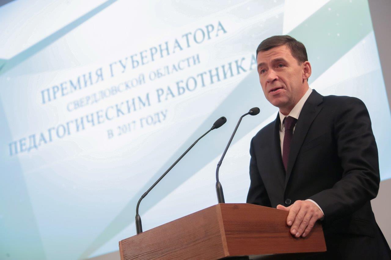 Профессионализм первоуральские педагогов отметил губернатор Евгений Куйвашев